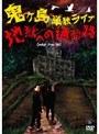 鬼ヶ島 単独ライブ「地獄への通学路」