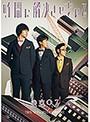 第17回東京03単独公演「時間に解決さ...