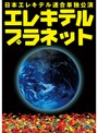 日本エレキテル連合単独公演「エレキテル...
