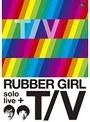 ラバーガールsolo live+「T/V」