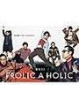 東京03 FROLIC A HOLIC...