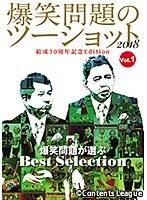 Vol.1 爆笑問題のツーショット 2018 結成30周年記念Edition ~爆笑問題が選ぶBest Selection~