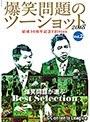 Vol.2 爆笑問題のツーショット 2018 結成30周年記念Edition ~爆笑問題が選ぶBest Selection~