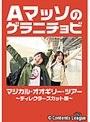 Aマッソのゲラニチョビ「マジカル・オオギリー・ツアー」~ディレクターズカット版~