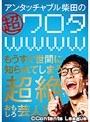 アンタッチャブル柴田の「超ワロタwww...