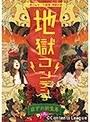 日本エレキテル連合単独公演「地獄コンデ...