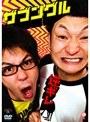 笑魂シリーズ ザブングル 逆ギレ