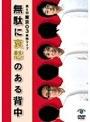 第6回東京03単独ライブ 無駄に哀愁の...