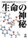 バカリズムライブ「生命の神秘」