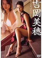 【吉岡美穂 ずっとそばにいて…】チャイナドレスでドレスのアイドルの、吉岡美穂のグラビアが、プールにて…!!