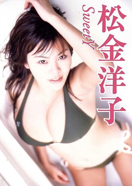 SweetY 松金洋子