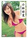 書を捨てよ、水着になろう! 小松彩夏