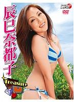 【Treasure 辰巳奈都子】妖艶なHな水着のアイドルの、辰巳奈都子のグラビアが、プールで。