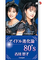 アイドル進化論 80's 吉川景子