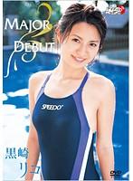 【MAJOR DEBUT 黒崎リコ】キュートなエロいスクール水着のレースクィーンアイドルの、黒崎リコのグラビアが、ビーチにて…。