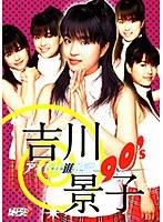 アイドル進化論90's 吉川景子
