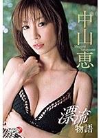 【漂流物語 中山恵】スレンダーなエロい水着のアイドルモデル美女の、中山恵のグラビアが、プールで!