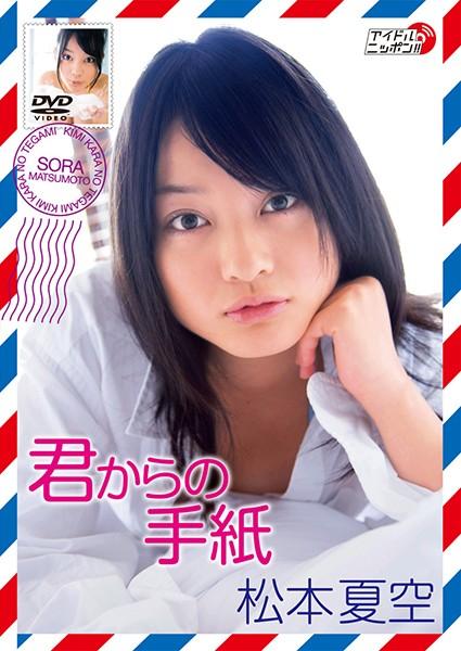 松本夏空 スレンダー、美少女、アイドル 『君からの手紙 松本夏空』 DMM (5242lpfd00175 ) 【リバプール 】