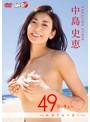 49ヨンキュー◆~natural~ 中島史恵