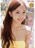 元AKB48 板野友美 Itano Tomomi さん グラビア作品リスト