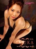 お色気新人Asuka HDコンプリート Asuka