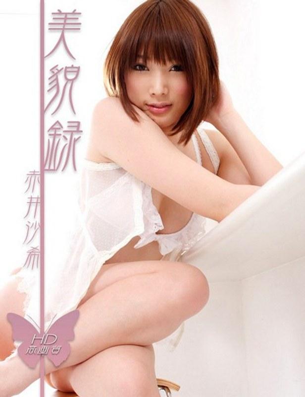 1 ‐美貌録‐ 赤井沙希