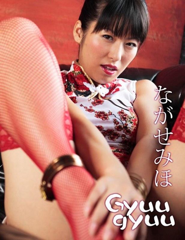 5 Gyuugyuu ながせみほ