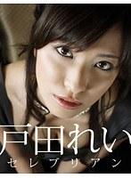 【セレブリアン 戸田れい】セレブスレンダーなアイドルの、戸田れいの動画がエロい!