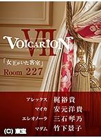 【期間限定】プレミア音楽朗読劇 VOICARIONVII 女王がいた客室 全8公演 順次配信中!