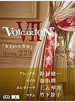 プレミア音楽朗読劇 VOICARIONVII 女王がいた客室 Room 229