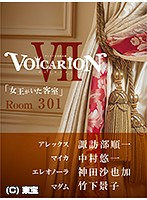 プレミア音楽朗読劇 VOICARIONVII 女王がいた客室 Room 301