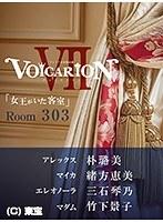 プレミア音楽朗読劇 VOICARIONVII 女王がいた客室 Room 303