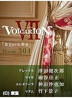 プレミア音楽朗読劇 VOICARIONVII 女王がいた客室 Room 304
