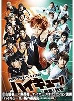 ハイパープロジェクション演劇「ハイキュー!!」 '勝者と敗者'