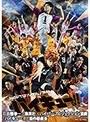 ハイパープロジェクション演劇「ハイキュー!!」 'はじまりの巨人'
