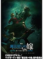 舞台「魔法使いの嫁 老いた竜と猫の国」(2日間)