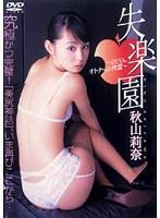 【失楽園 秋山莉奈】豊満美人スレンダーなエロいコスプレのアイドルの、秋山莉奈の動画がエロい。