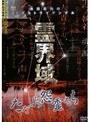 池田武央のサイコトライアングル 霊界域 ただよう怨霊たち