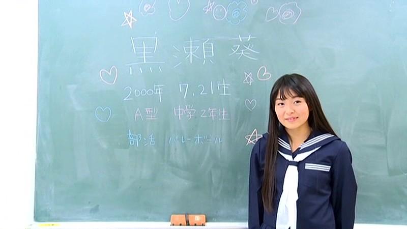 黒瀬葵 「葵の課外授業 ~Vol.27~」 サンプル画像 4