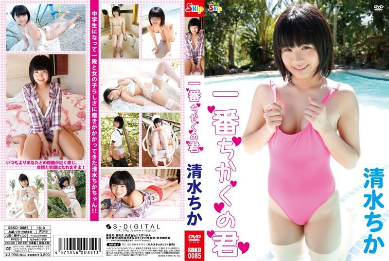 [SBKD-0085] Shimizu Chika 清水ちか 一番ちかくの君