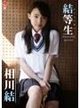 結等生~memory of the high school~ 相川結