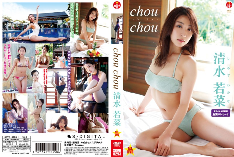 chouchou 清水若菜