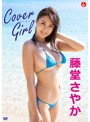 Cover Girl 藤堂さやか