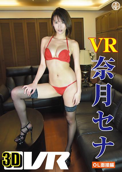 [グラビア]「【VR】VR奈月セナ~OL面接編~」