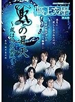 極上文學 第5弾『Kの昇天〜或はKの溺死〜』 3