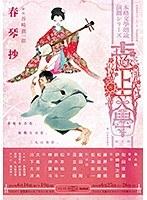 極上文學 第10弾『春琴抄』 2