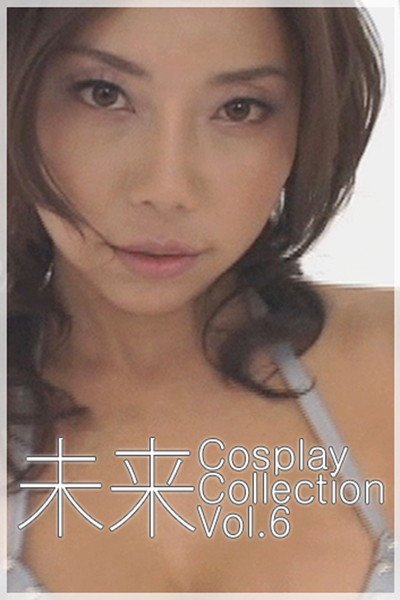Vol.6 未来 Cosplay Collection