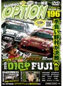 196号 D1公認-VIDEO OPTION