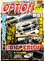 198号 D1公認-VIDEO OPTION