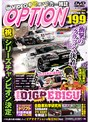199号 D1公認-VIDEO OPTION
